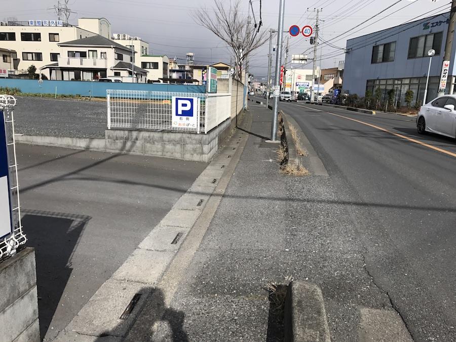 あすぽーと東大宮専用駐車場