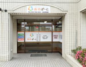 あすぽーと鉄道博物館外観