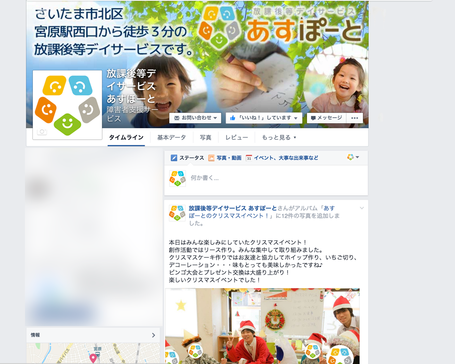 あすぽーと公式facebookページ(クリックで別ウィンドウでfacebookページが開きます。)